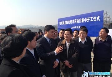 贵州双龙临空经济区项目集中开工仪式在龙洞堡举行