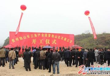 贵州独山长三角产业园和北互通立交项目开工建设
