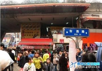 贵阳市西路将更名为市西滨河商业街